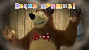 Máša a medveď: Prišla jar