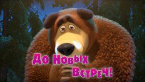 Máša a medveď: Až nabudúce