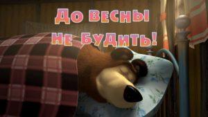Máša a medveď - Do jari nebudiť