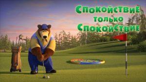Máša a medveď: Golf