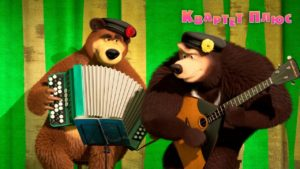Máša a medveď: Hudobné kvarteto