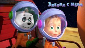 Máša a medveď: Hviezda z oblohy