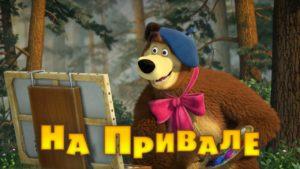 Máša a medveď: Kempovanie