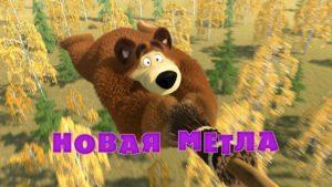 Máša a medveď: Lietajúca metla