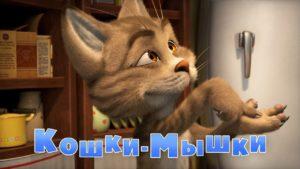 Máša a medveď - Mačka a myš