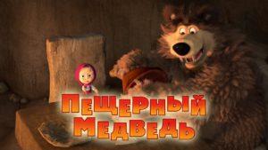 Máša a medveď: Medvedia jaskyňa