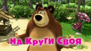 Máša a medveď: Návrat