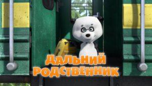 Máša a medveď: Panda na návšteve