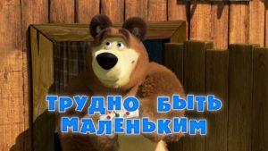 Máša a medveď: Spomienky
