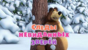 Máša a medveď: Stopy