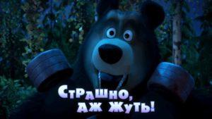 Máša a medveď: Strašidlo