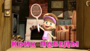 Máša a medveď: Tenisový zápas