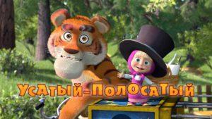 Máša a medveď: Tiger na návšteve