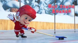 Máša a medveď: To je hokej!