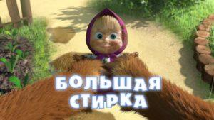 Máša a medveď: Veľké pranie