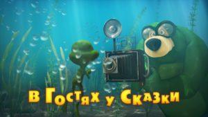 Máša a medveď: Zamilovaná žaba