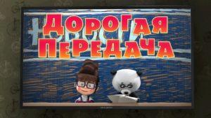 Máša a medveď: Živé vysielanie